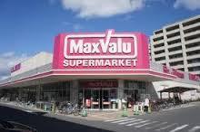 マックスバリュ伊川谷店の画像1
