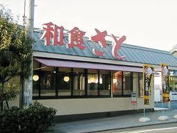 和食さと伊川谷店の画像1