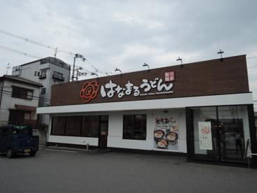 はなまるうどん 東大阪御厨店の画像1
