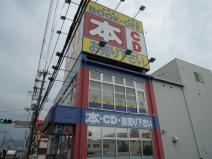 BOOKOFF 東大阪みくりや店