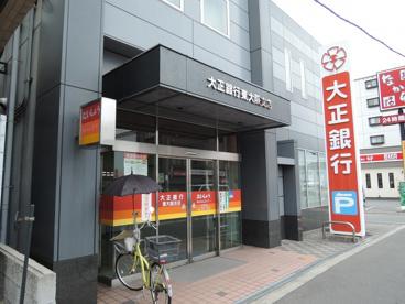大正銀行 東大阪支店の画像1