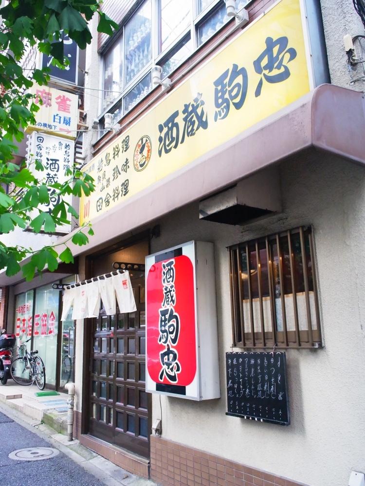 駒忠 御茶ノ水店の画像