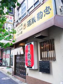 駒忠 御茶ノ水店の画像1