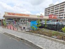 ヤオコー相模原市中央区鹿沼台店