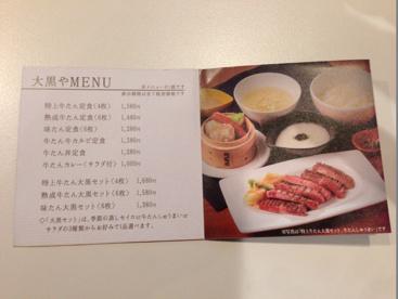牛たん料理 大黒やの画像4