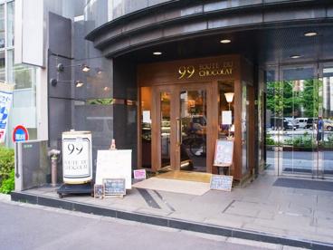 ルート・デュ・ショコラ 本郷店 (99 ROUTE DU CHOCOLAT)の画像1