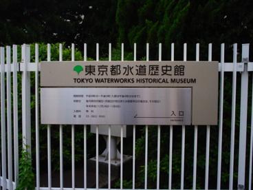 東京都水道歴史館の画像1