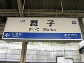 JR舞子駅の画像1