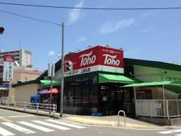 トーホーストアー高丸店の画像1