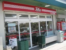 トーホー垂水駅前店の画像1
