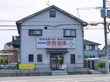 奈良珈琲の画像2