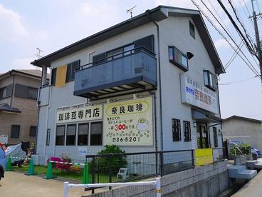奈良珈琲の画像3