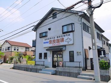 奈良珈琲の画像5