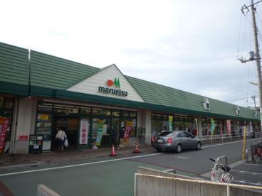 マルエツ 天王台店の画像1