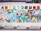 大阪市立 靭幼稚園