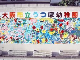 大阪市立 靭幼稚園の画像1