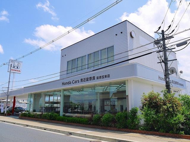 Honda Cars南近畿奈良 阪奈宝来店の画像