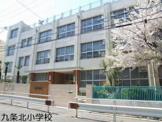 大阪市立 九条北小学校