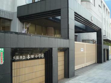 大阪市立 本田小学校の画像1