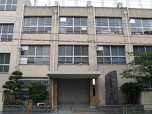 大阪市立 堀江小学校の画像1