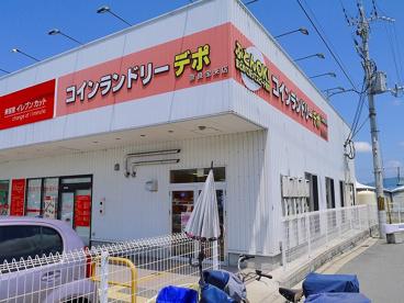 コインランドリーデポ奈良宝来店の画像1
