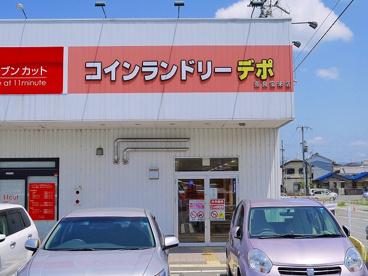コインランドリーデポ奈良宝来店の画像5