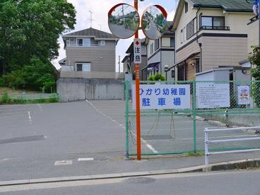 ひかり幼稚園の画像3