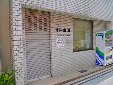 川井歯科の画像3