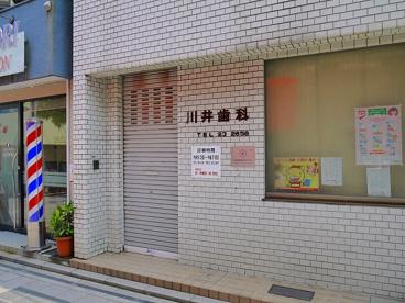 川井歯科の画像4