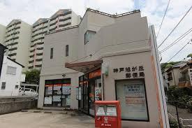 神戸旭ヶ丘郵便局の画像1