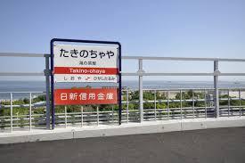 山陽電鉄 滝の茶屋駅の画像1