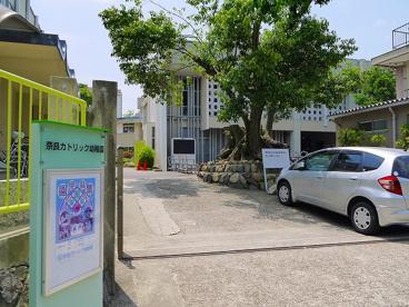奈良カトリック幼稚園の画像4