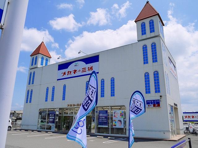 メガネの三城阪奈宝来店の画像