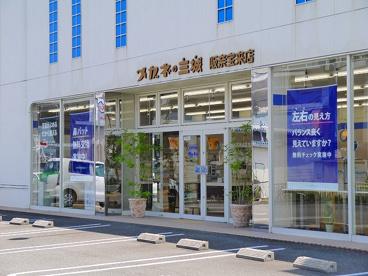 メガネの三城阪奈宝来店の画像2