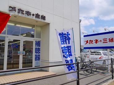 メガネの三城阪奈宝来店の画像4