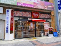すき家 近鉄奈良駅前店