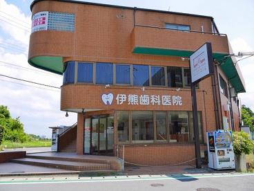 伊熊歯科医院の画像1