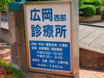 広岡西部診療所の画像4