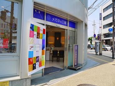 メガネの三城 奈良本店の画像2
