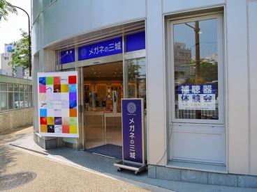 メガネの三城 奈良本店の画像3
