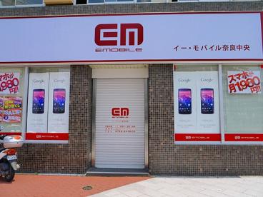 イー・モバイル 奈良中央の画像2