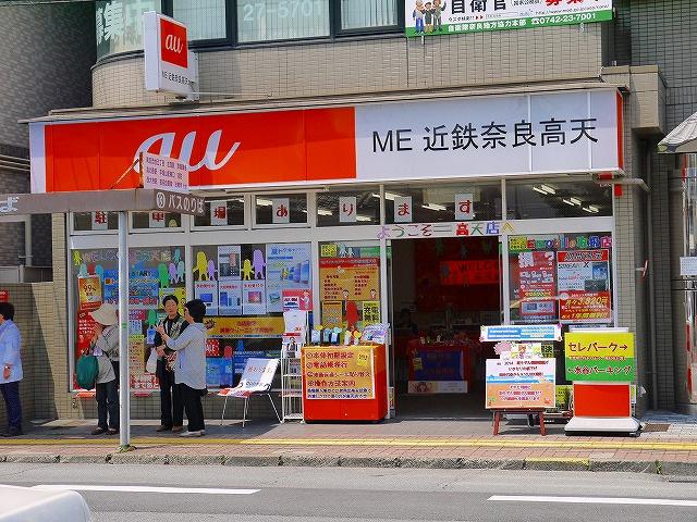 au ME近鉄奈良高天店の画像