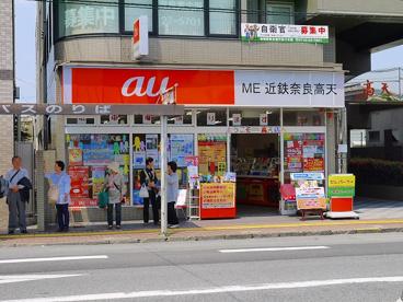 au ME近鉄奈良高天店の画像4