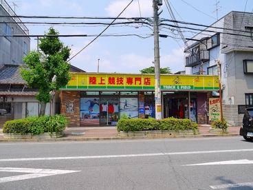 陸上競技専門店 TRACK&FIELD(トラック&フィールド)の画像2