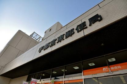 宇都宮東郵便局の画像2