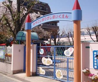 都島東保育園の画像1
