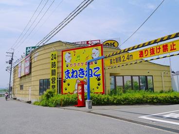 カラオケ本舗まねきねこ 奈良法華寺店の画像1