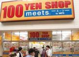 100円ショップ ミーツ