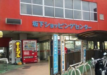 坂下ショッピングセンターの画像1