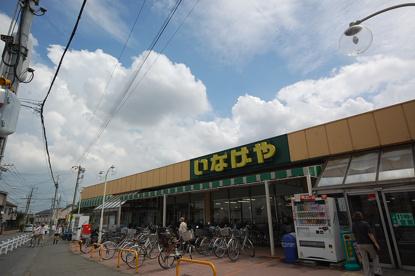 いなげや和光新倉店の画像1